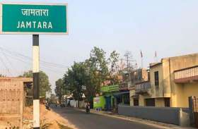 देशभर में कुख्यात साइबर अपराधियों के गढ़ जामताड़ा से सात की गिरफ्तारी