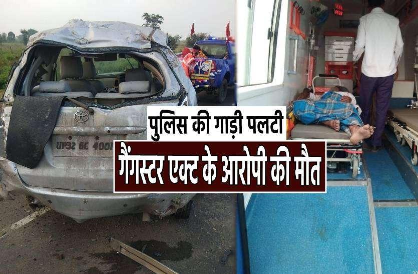 मुंबई से 'गैंगस्टर' को ला रही पुलिस की गाड़ी पलटी, आरोपी की मौत