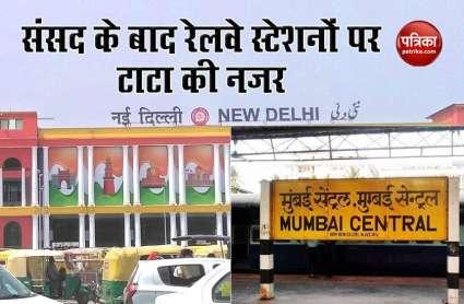 संसद के बाद अब रेलवे स्टेशनों का होगा कायाकल्प, टाटा के हाथों में आ सकती है कमान