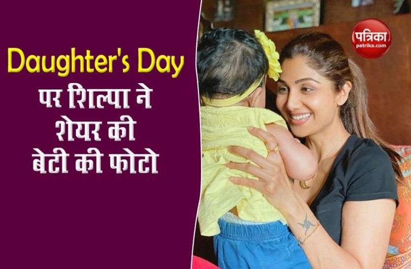 Happy Daughter's Day 2020: बेटी को गोद में दुलार करते हुए शिल्पा ने साझा की खूबसूरत तस्वीर, लिखा इमोशनल नोट