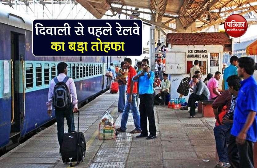 Indian Railways: रेल यात्रियों के लिए Good News, अक्टूबर से चलेंगी 200 नई स्पेशल ट्रेनें, यह रहेगी व्यवस्था