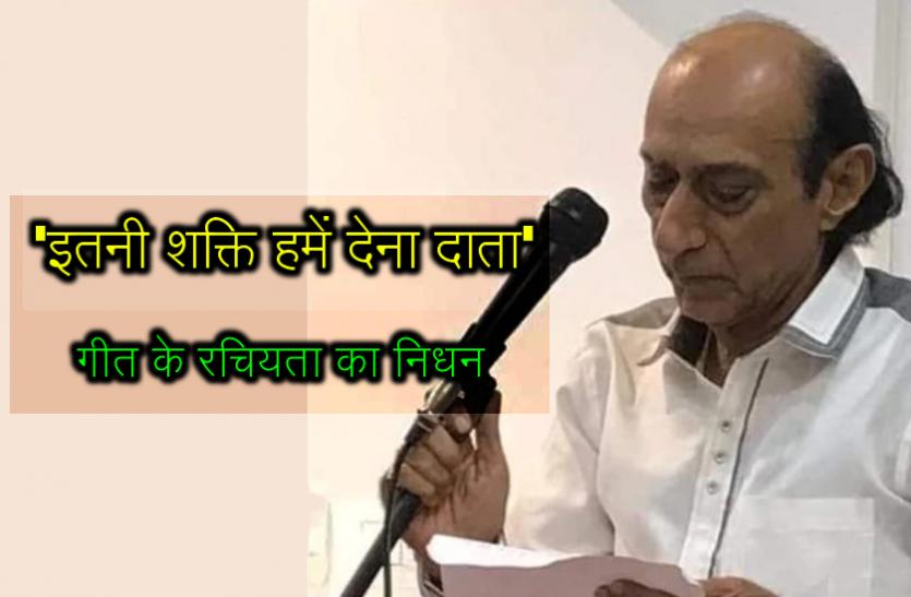 'इतनी शक्ति हमें देना दाता' गीत के रचियता Abhilash का निधन, 10 महीने से थे बिस्तर पर