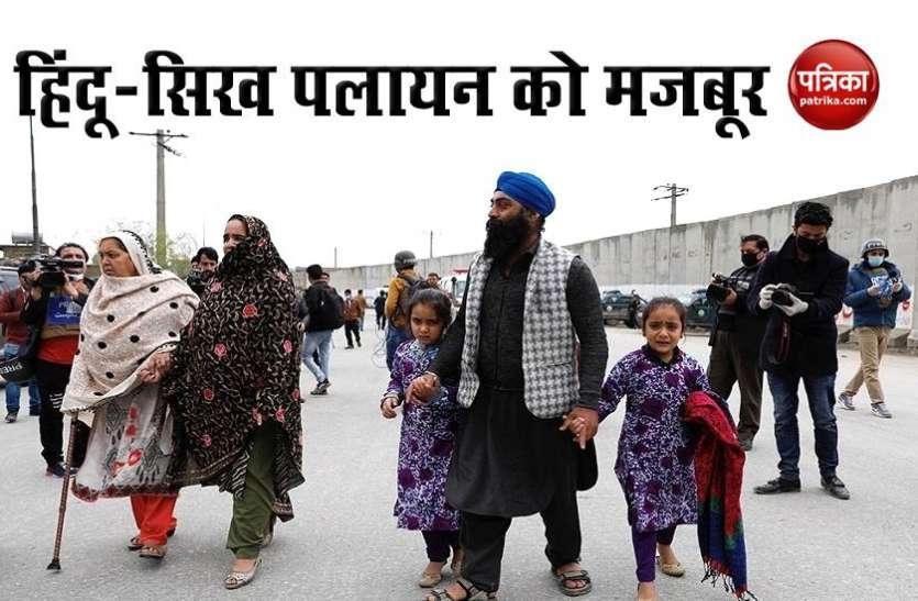 अफगानिस्तान: ISIS की धमकियों से डरा हिंदू-सिख समुदाय, देश छोड़ने पर मजबूर