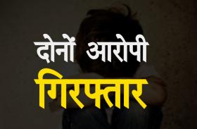 किशोर को घर बुलाकर दो युवकों ने किया कुकर्म बनाया वीडियो, 5 लाख नहीं मिले तो कर दिया वायरल