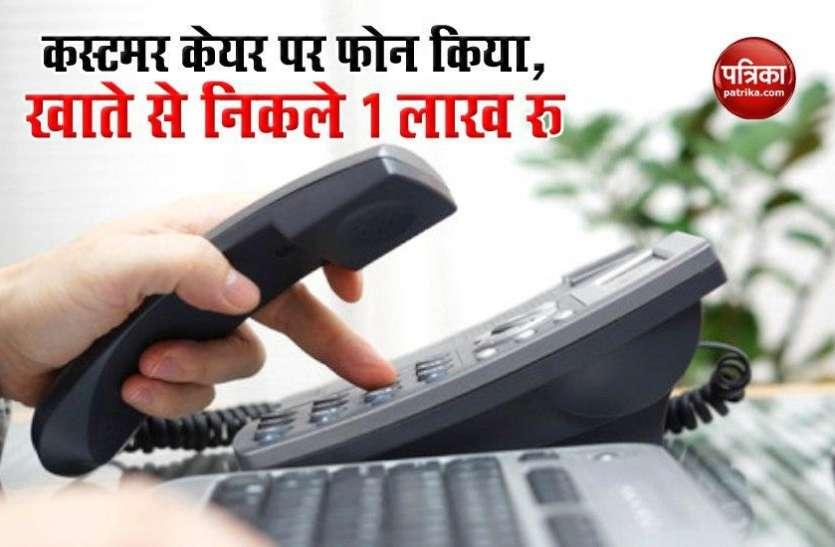 Google से Customer care का नंबर निकाल फोन किया तो खाते से उड़े 1 लाख रुपए