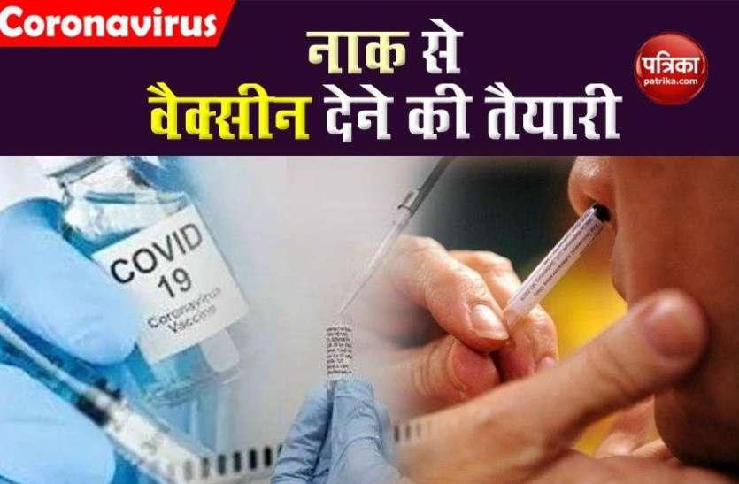 नाक के जरिए Corona Vaccine देने की तैयारी, जानें क्या होगा फायदा