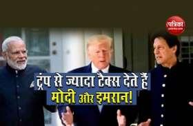 नरेंद्र मोदी और इमरान खान से इतना कम इनकम टैक्स जमा करते हैं अमरीकी राष्ट्रपति डोनाल्ड ट्रंप