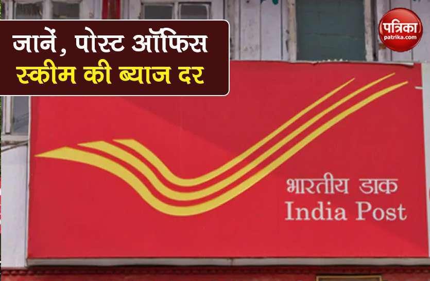 Post Office की किस Scheme में मिल रहा ज्यादा ब्याज? जानिए Latest Interest Rates