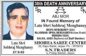 जयपुर शोक सन्देश समाचार 28.09.2020