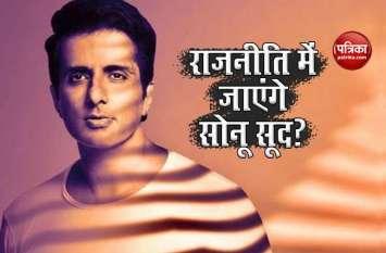 क्या Sonu Sood राजनीति में जाएंगे? एक्टर ने कहा- आज से 10 साल बाद नियति ने मेरे लिए क्या लिखा है...