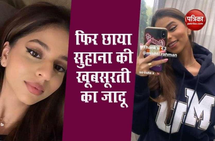 शाहरुख खान की बिटिया Suhana Khan ने एक फिर बार अपनी खूबसूरत तस्वीरों से मचाया बवाल, वायरल हुई फोटोज