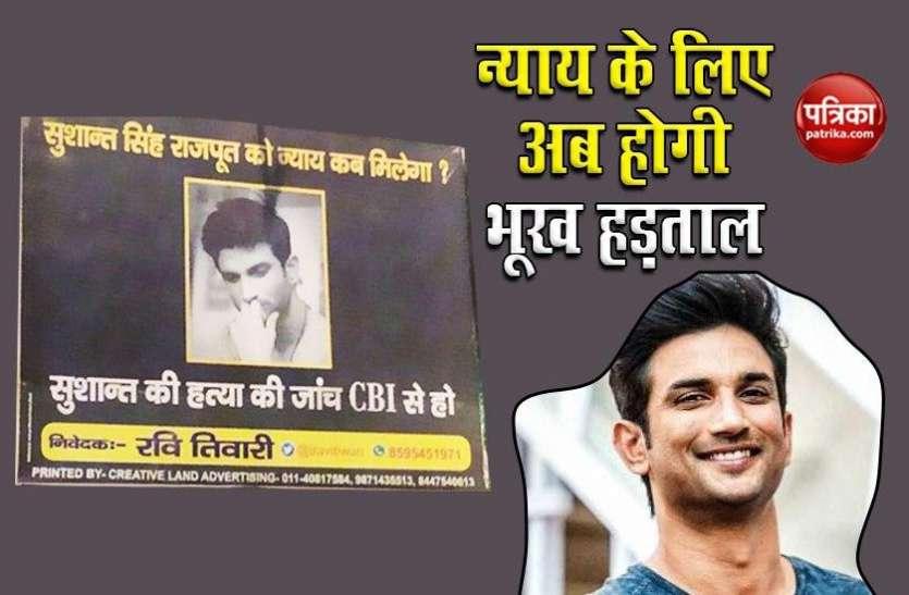 सुशांत सिंह राजपूत केस की जांच में देरी होने से नाराज़ उनके करीबी, दोस्त और स्टाफ मेंबर्स ने लिया बड़ा फैसला