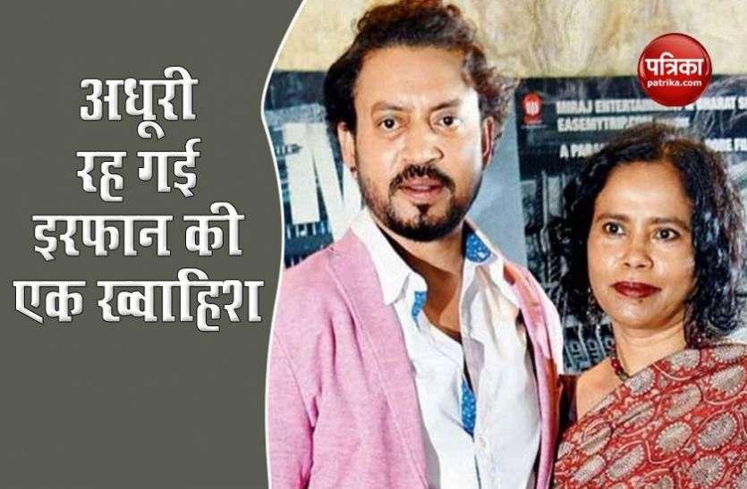 इरफान खान की पत्नी सुतापा सिकदर ने शेयर किया इमोशनल पोस्ट, पति की इच्छा पूरी ना करने का सता रहा है गम