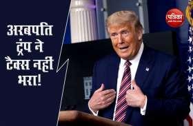 खुलासा: अरबपति Donald Trump ने बीते 15 सालों में मात्र 55 हजार रुपये का इनकम टैक्स भरा