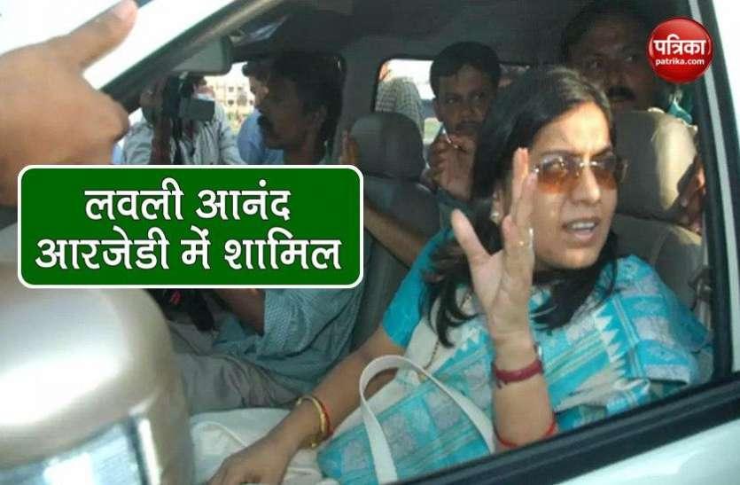 Bihar: बाहुबली आनंद मोहन की पत्नी Lovely Anand ने थामा RJD का हाथ, Nitish पर साधा निशाना