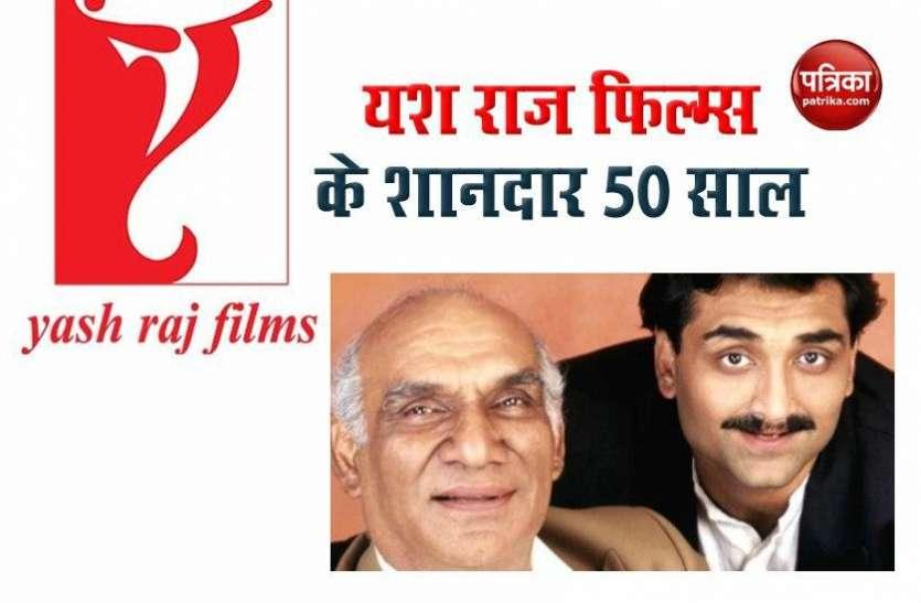 Yash Raj Films के 50 साल पूरे होने पर आदित्य चोपड़ा को याद आया पिता का स्ट्रगल, ट्वीट करते हुए सबका किया धन्यवाद