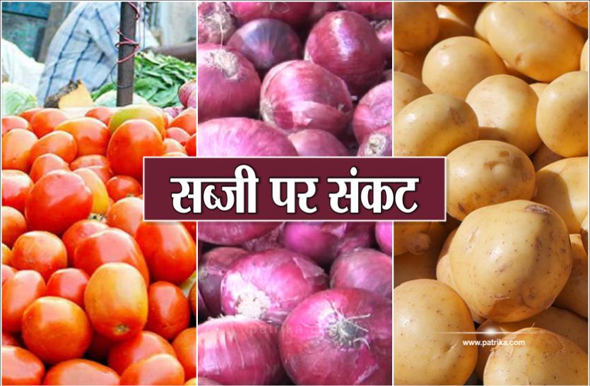 सब्जी पर संकट : देशभर में यहां सबसे सस्ते हैं प्याज, टमाटर और आलू के दाम
