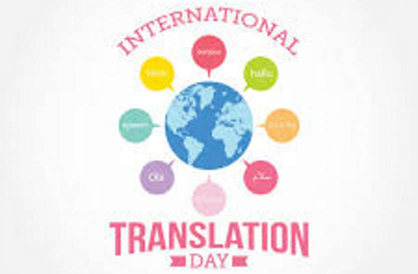 अंतर्राष्ट्रीय अनुवाद दिवस विशेष-जिन्हें हम हिन्दी समझते है, वह अंग्रेजी के शब्द, उनका अनुवाद अंग्रेजी से मुश्किल