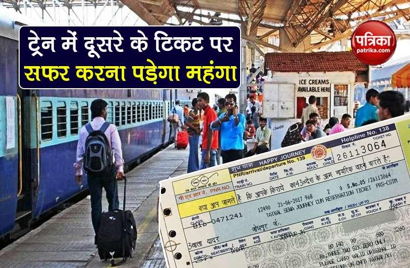 दूसरे के टिकट पर सफर करने वाले सावधान! जुर्माने के बाद भी ट्रेन में बैठने की नहीं मिलेगी अनुमति