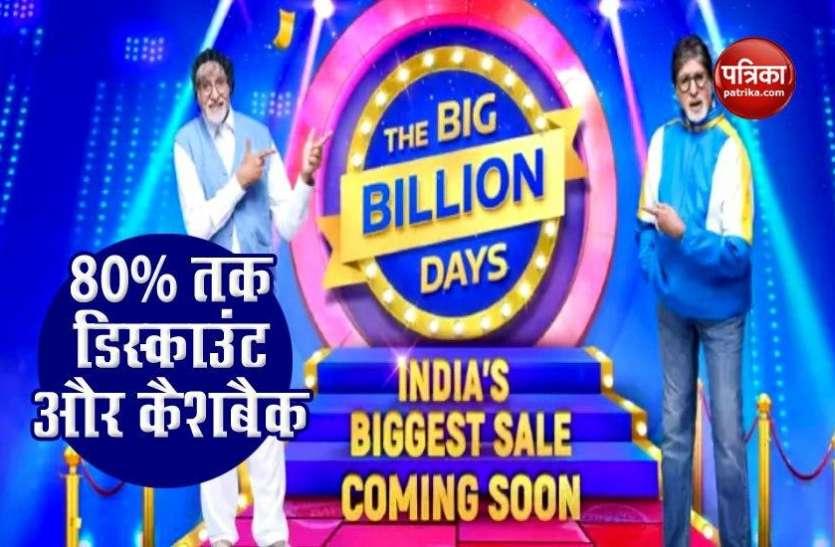 Flipkart Big Billion Days Sale 2020: 80 प्रतिशत तक डिस्काउंट के साथ मिलेंगे ये ऑफर्स
