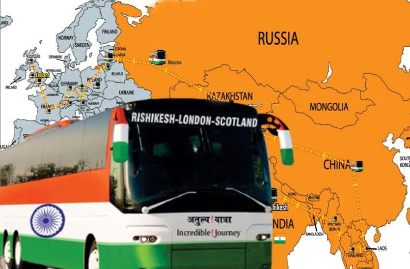 ऋषिकेश से लंदन तक Incredible Bus Ride, मकसद भारतीय संस्कृृति का प्रसार