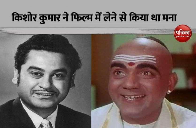 मशहूर कॉमेडियन एक्टर Mehmood के जिगरी दोस्त थे किशोर कुमार, काम मांगने पर भी फिल्म में नहीं दिया था रोल