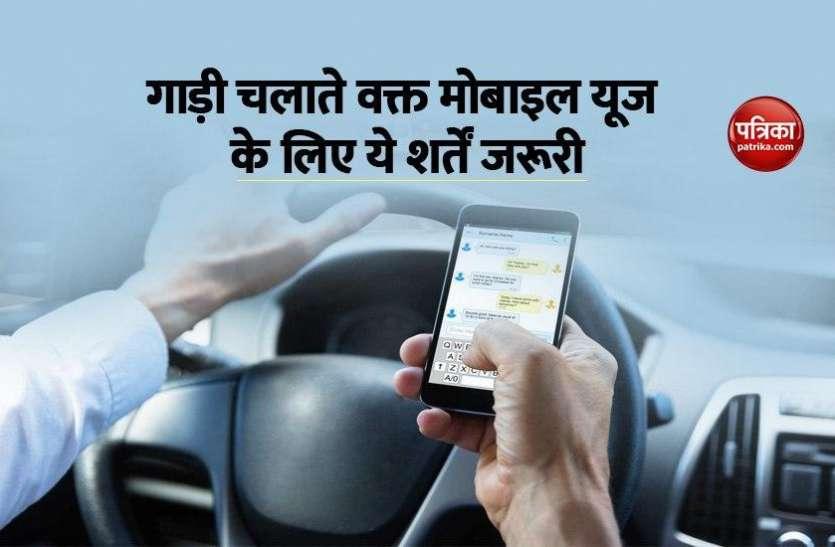 Motor Vehicle Rules में बदलाव, अब गाड़ी चलाते समय कर सकेंगे फोन का इस्तेमाल