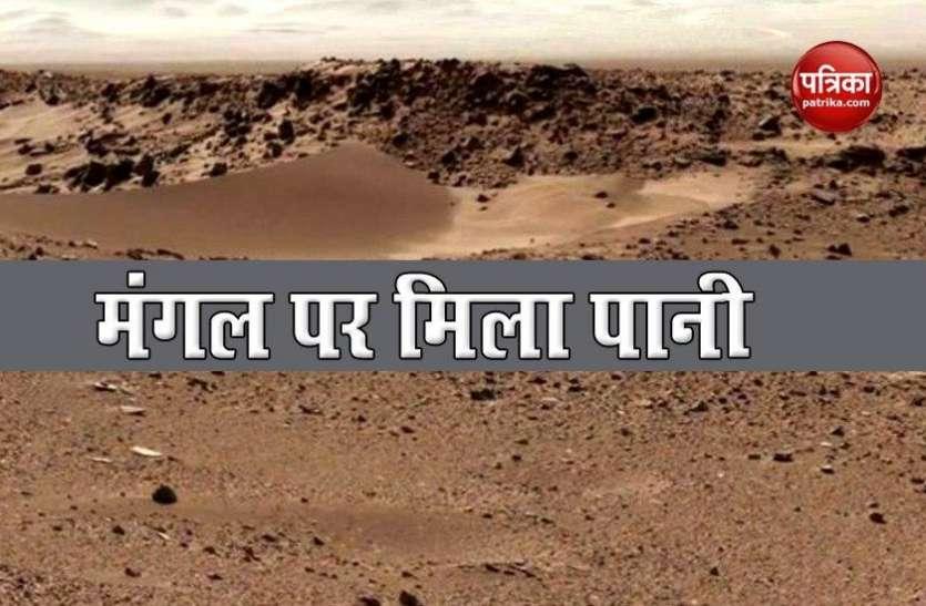 NASA का दावा, बंजर नही है मंगल ग्रह, जमीन के नीचे दफन हैं तीन झीलें !