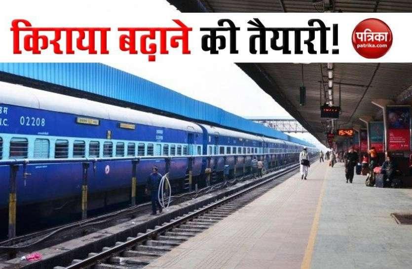 Indian Railway स्टेशनों को देगी नया रूप, किराया बढ़ाकर यात्रियों से ली जाएगी खर्च की राशि