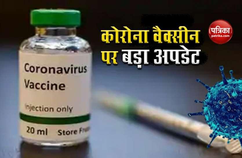 कब तक देश में लोगों को मिलेगी कोरोना वैक्सीन की पहली डोज, स्वास्थ्य मंत्री ने दी जानकारी