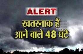 अगले 48 घंटे इन इलाकों में भारी बारिश की चेतावनी, मौसम विभाग ने जारी किया येलो अलर्ट