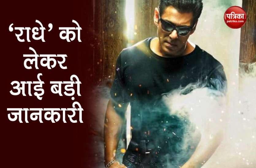 Salman Khan की 'राधे' को लेकर बड़ी खुशखबरी आई सामने, फिल्म के मेकर्स ने दी जानकारी
