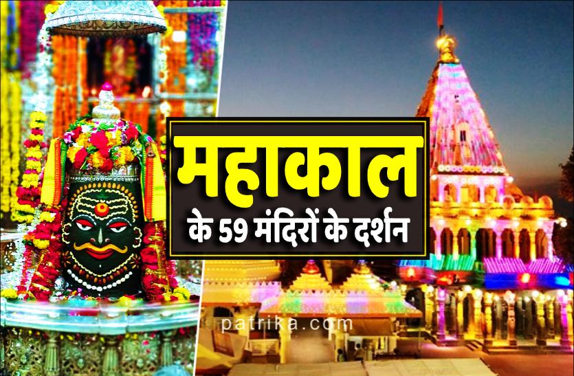 6 माह बाद महाकाल मंदिर परिसर के सभी 59 मंदिरों के दर्शन करें