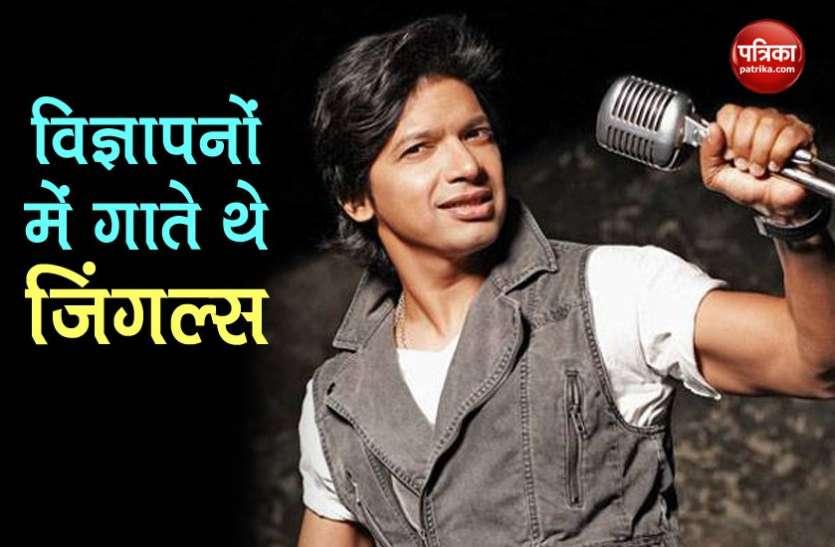Happy Birthday Shaan: विज्ञापनों में जिंगल्स गाया करते थे सिंगर, आज करते हैं बॉलीवुड पर राज