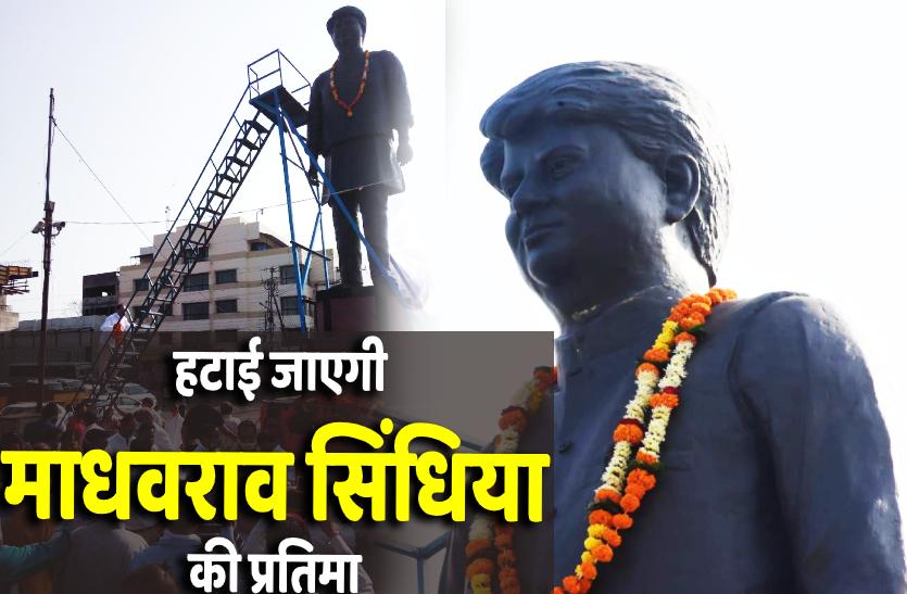 बंगाली चौराहे से हटाई जाएगी माधवराव सिंधिया की प्रतिमा, पुलिस ने PWD को लिखा लेटर