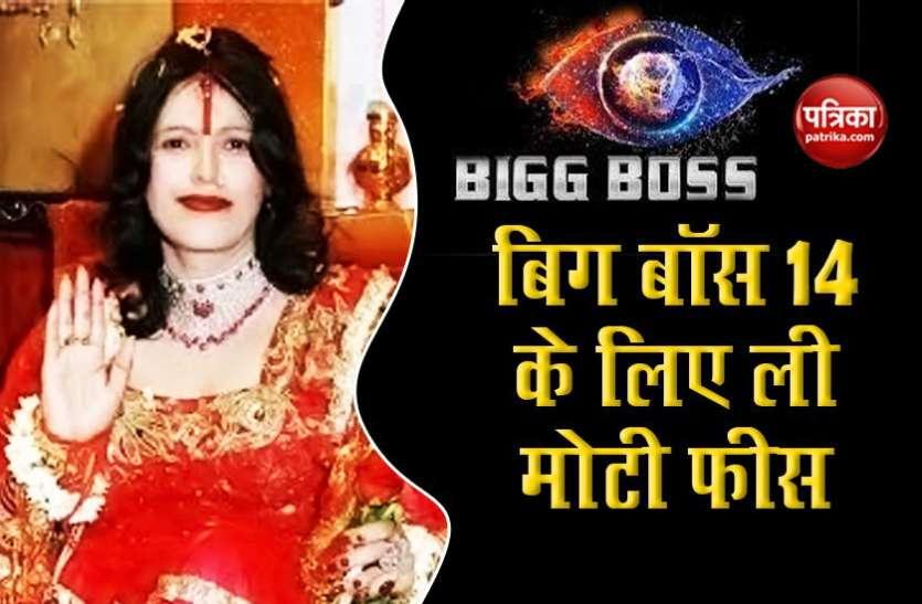 Bigg Boss 14 के घर में कृपा बरसाने को तैयार राधे मां, लाखों रुपए फीस लेकर करने जा रही हैं एंट्री