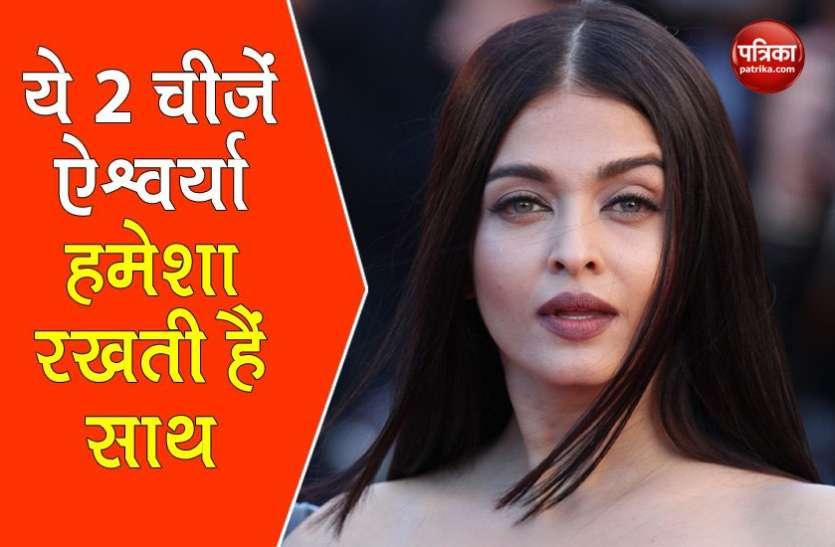 Aishwarya Rai Bachchan की खूबसूरती के पीछे है ये घरेलू नुस्खा, मेकअप से ज्यादा इन दो ब्यूटी प्रोडक्ट्स को देती हैं महत्व