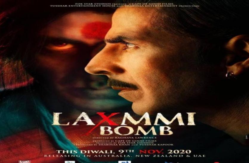 Akshay Kumar की 'लक्ष्मी बम' इन देशों के सिनेमाघरों में होगी रिलीज