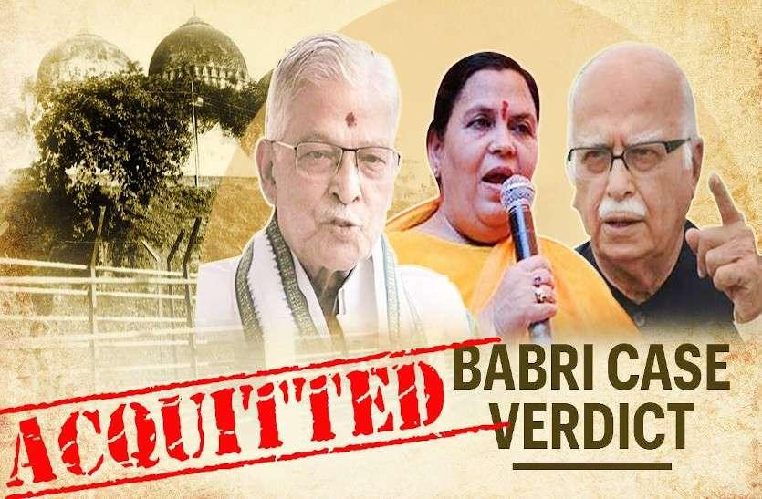 Babri Masjid Verdict: बाबरी फैसले का रमन, सरोज, रामविचार नेताम, बृजमोहन ने किया स्वागत, जानें किसने क्या कहा