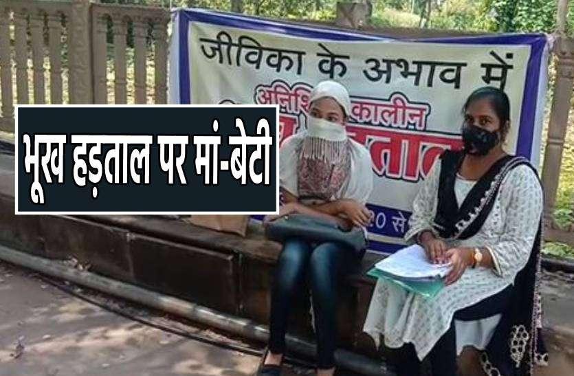 भूख हड़ताल पर बैठीं मां-बेटी, 5 साल से लोन के लिए काट रहीं हैं विभागों के चक्कर