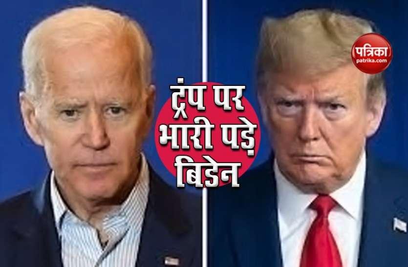 US Presidential Debate: सर्वे में जो बिडेन से पिछड़े डोनाल्ड ट्रंप, लोगों ने बहस को नकारात्मक बताया