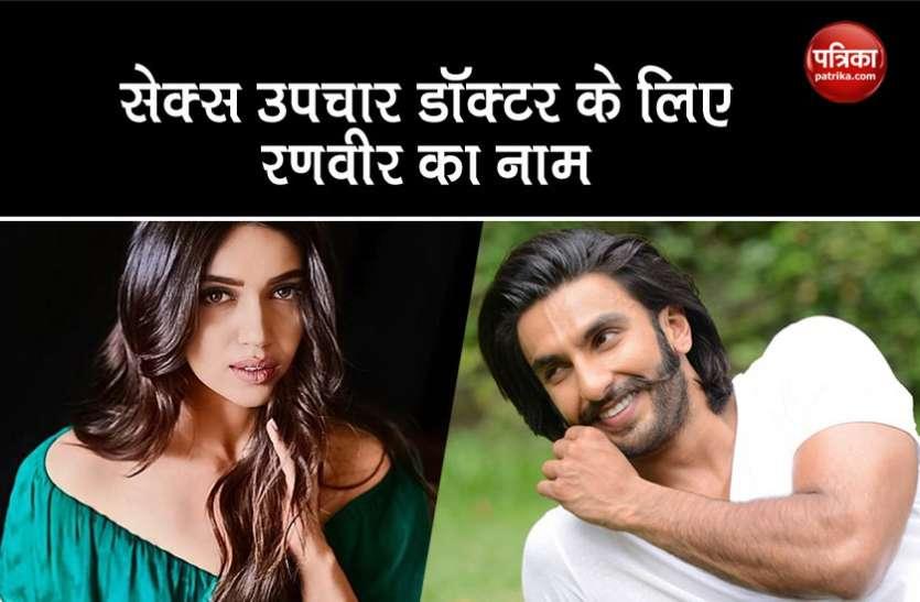 Bhumi Pednekar को क्यों लगता है रणवीर सिंह बन सकते हैं अच्छे सेक्स उपचार डॉक्टर? बताई खास वजह