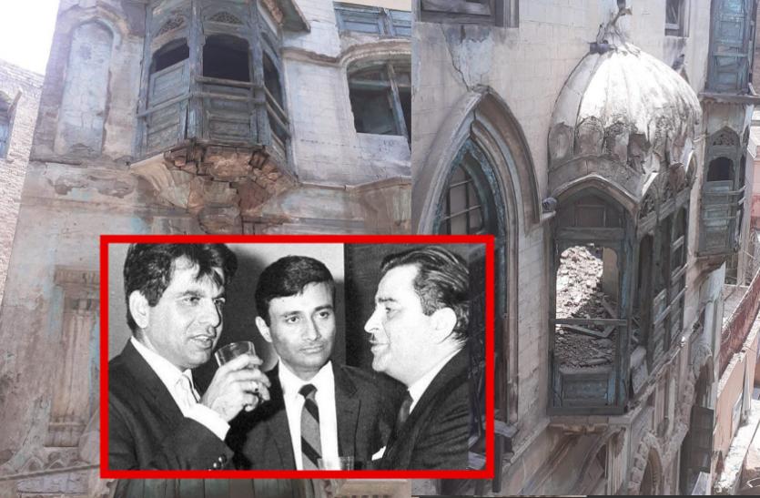 पाकिस्तान में Dilip Kumar और Raj Kapoor की हवेलियों के दिन फिरे, देर आयद, दुरुस्त आयद