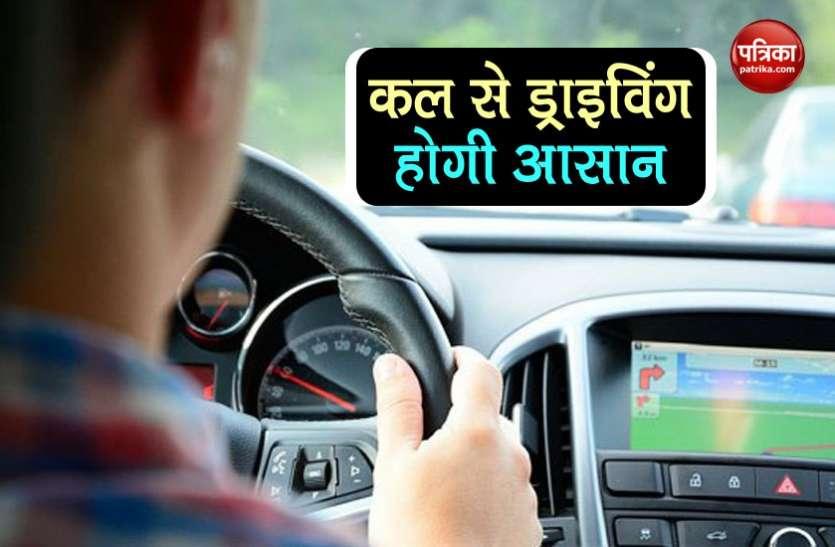Motor Vehicle Rules: 1 अक्टूबर से बदल जाएंगे ड्राइविंग से जुड़े ये नियम, वाहन चालकों को मिलेगी राहत