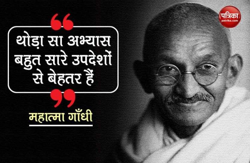 Gandhi Jayanti Quote: एक विनम्र तरीके से, आप दुनिया को हिला सकते हैं
