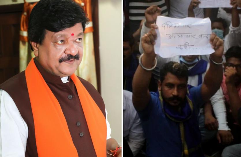 हाथरस गैंगरेप केस : भाजपा नेता कैलाश विजयवर्गीय ने कहा- CM योगी के प्रदेश में गाड़ी कभी भी पलट जाती है