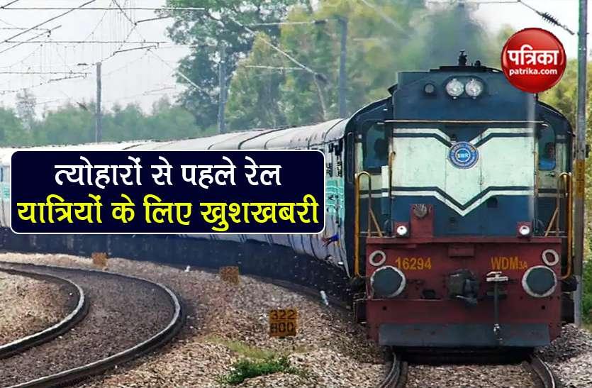 Good News: त्योहार से पहले Bihar समेत इन राज्यों के लिए चलेंगी Special Trains, ये है रेलवे का प्लान