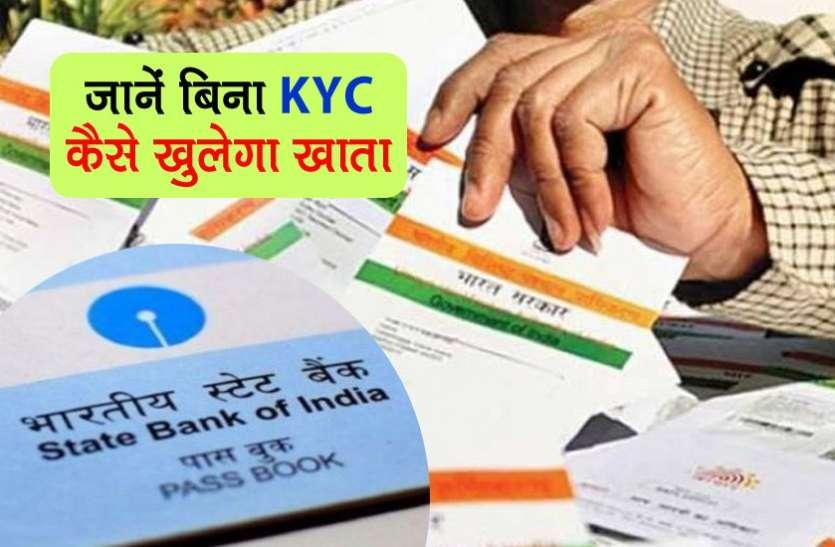 KYC के बिना खाता खुलवाने में हो रही है दिक्कत तो SBI दे रहा ये खास सुविधा