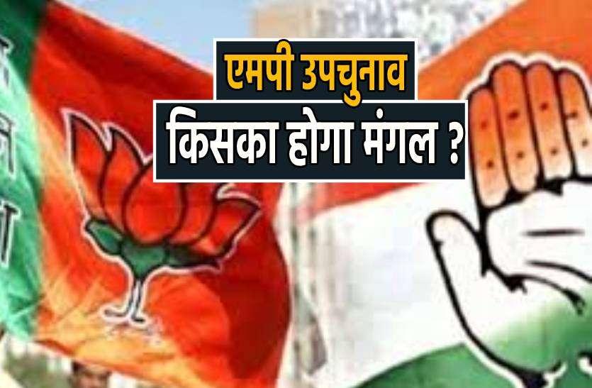 कांग्रेस का होगा 'मंगल' या फिर बजेगा बीजेपी का डंका ?