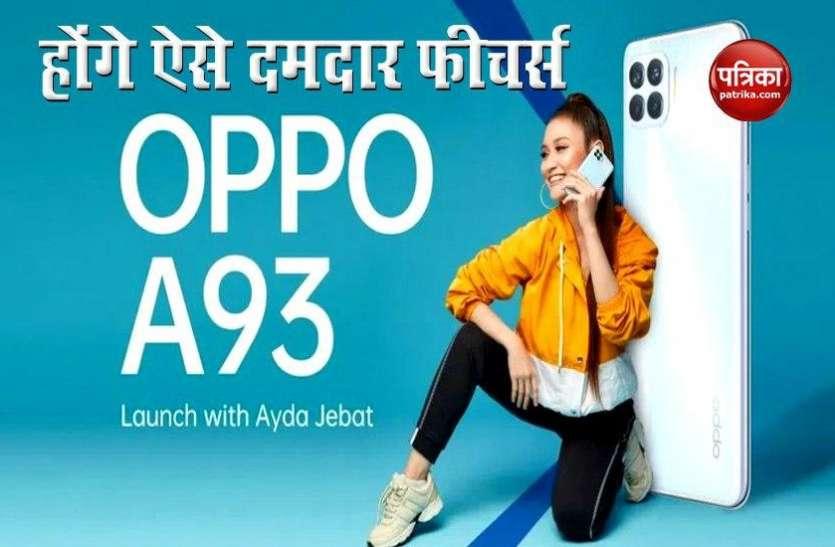 6 अक्टूबर को लॉन्च होगा Oppo A93, मिलेंगे ये खास फीचर्स